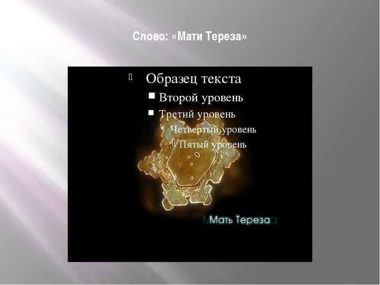 Слово: «Мати Тереза»