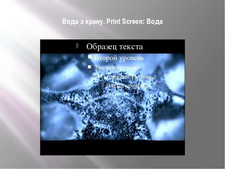 Вода з крану. Print Screen: Вода