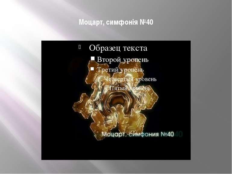 Моцарт, симфонія №40