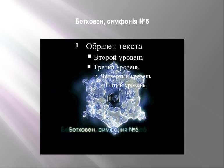 Бетховен, симфонія №6