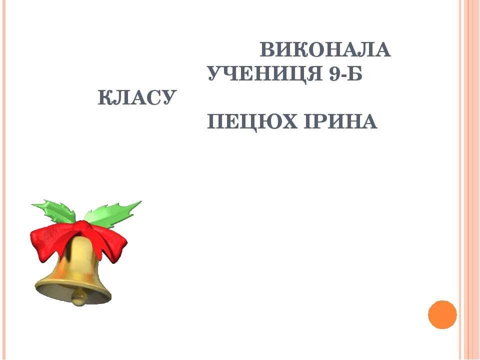 ВИКОНАЛА УЧЕНИЦЯ 9-Б КЛАСУ ПЕЦЮХ ІРИНА Андрєєва С. Ю. вчитель фізики ШЗШ І-ІІ...