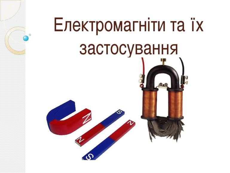 Електромагніти та їх застосування