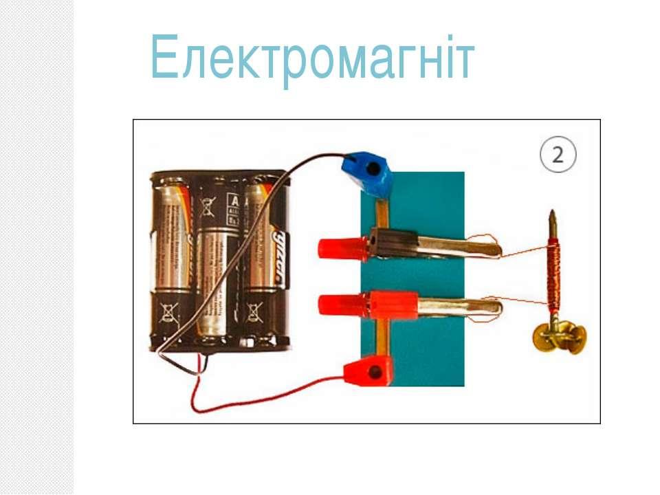 Електромагніт