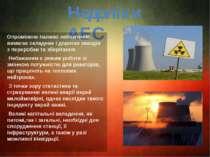 Недоліки АЕС Опромінене паливо небезпечне, вимагає складних і дорогих заходів...