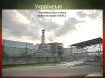 Українські АЕС Чорнобильська атомна електростанція (ЧАЕС)