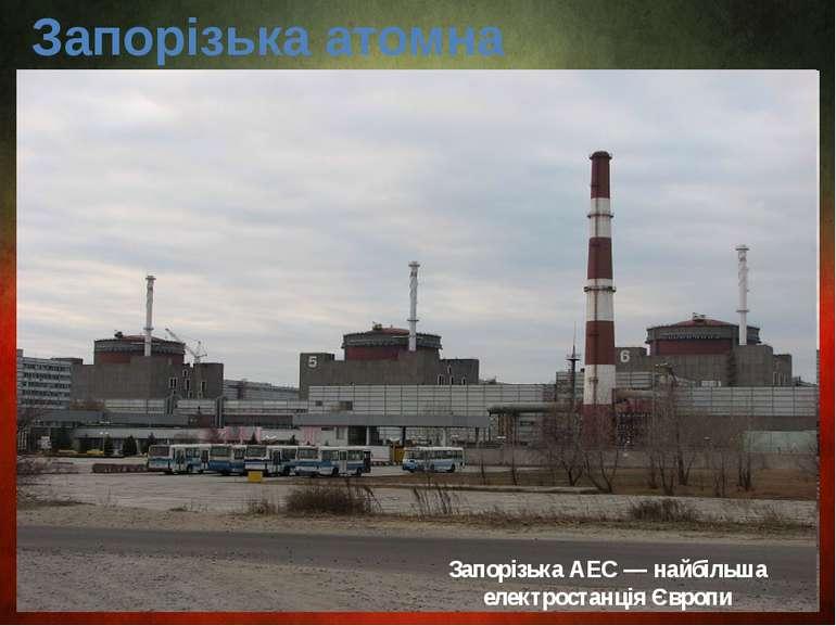 Запорізька атомна електростанція Запорізька АЕС — найбільша електростанція Єв...