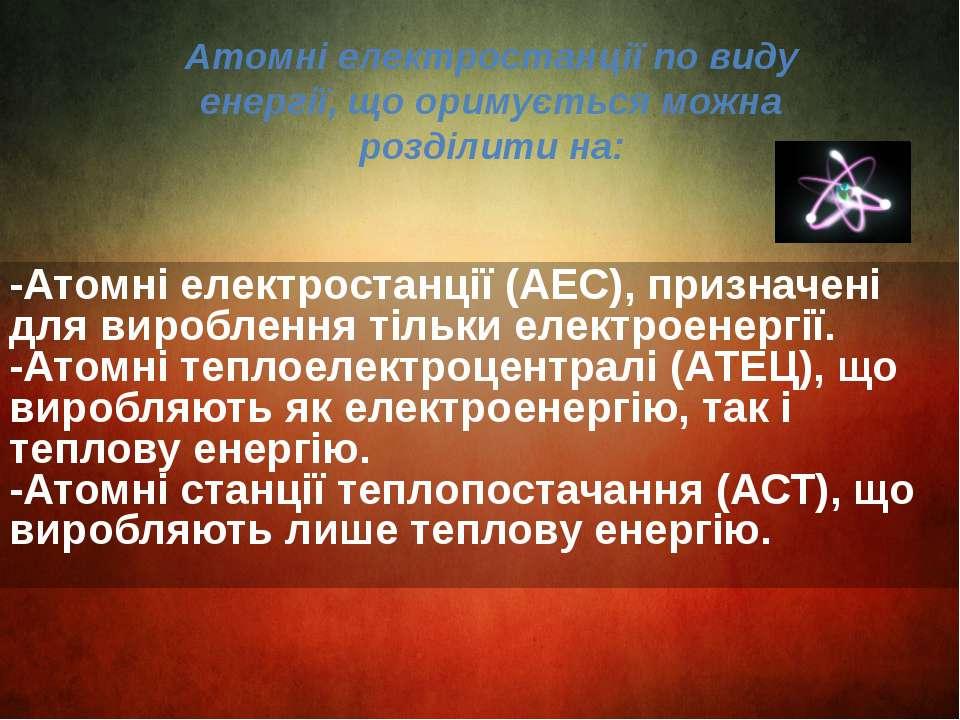 Атомні електростанції по виду енергії, що оримується можна розділити на: -Ато...