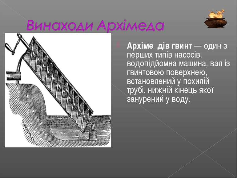 Архіме дів гвинт — один з перших типів насосів, водопідйомна машина, вал із г...