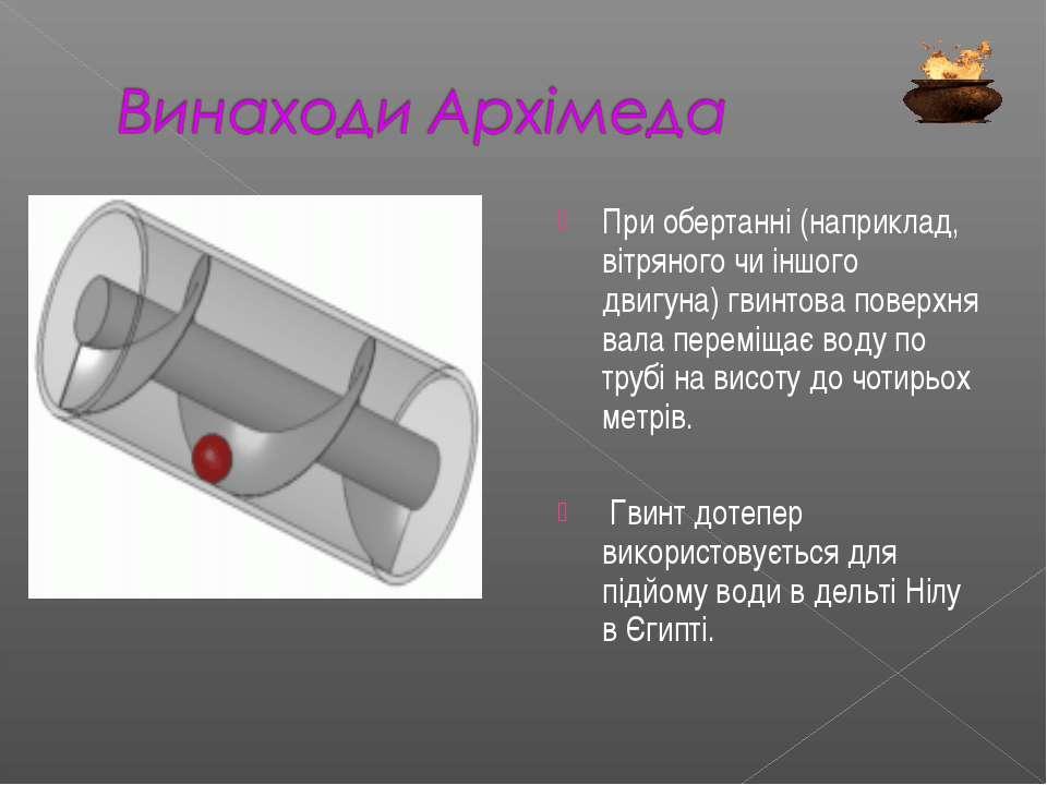 При обертанні (наприклад, вітряного чи іншого двигуна) гвинтова поверхня вала...