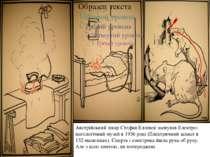 Австрійський лікар Стефан Еллінек заснував Електро-патологічний музей в 1936 ...