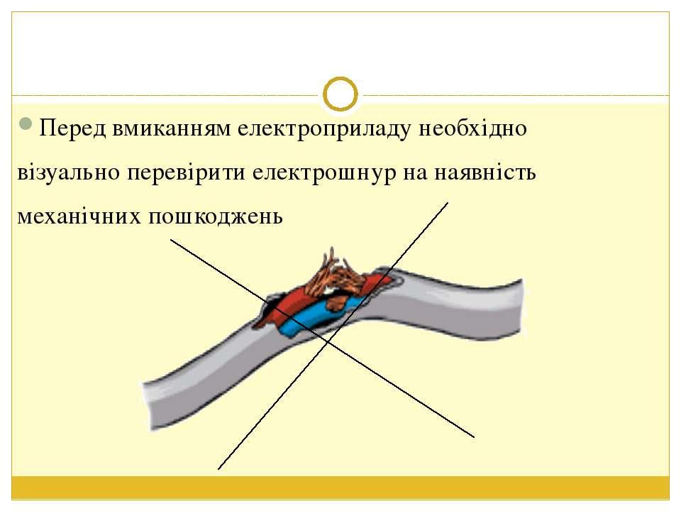 Перед вмиканням електроприладу необхідно візуально перевірити електрошнур на ...