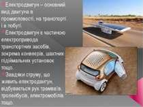 Електродвигун – основний вид двигуна в промисловості, на транспорті і в побут...