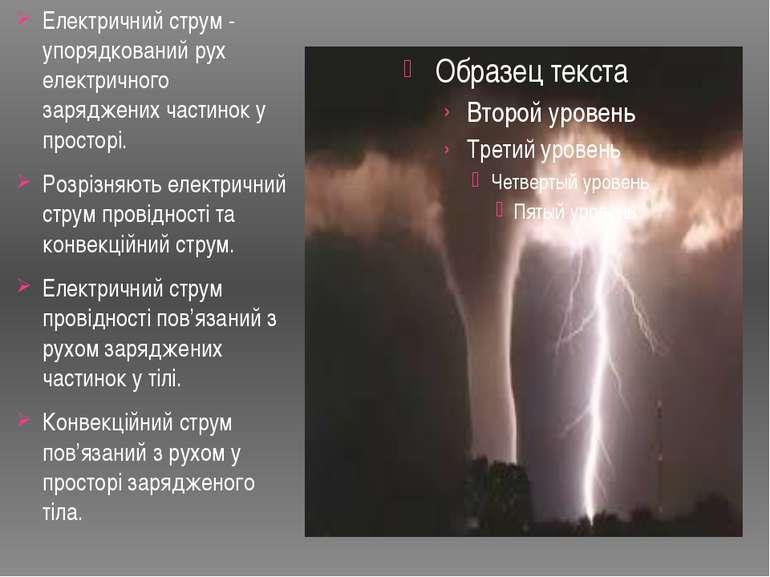 Електричний струм - упорядкований рух електричного заряджених частинок у прос...