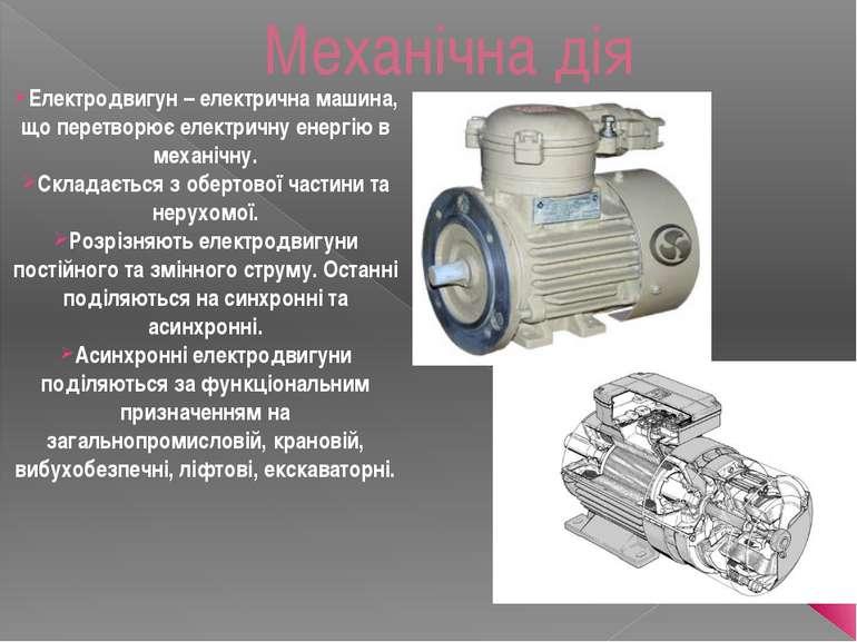 Механічна дія Електродвигун – електрична машина, що перетворює електричну ене...