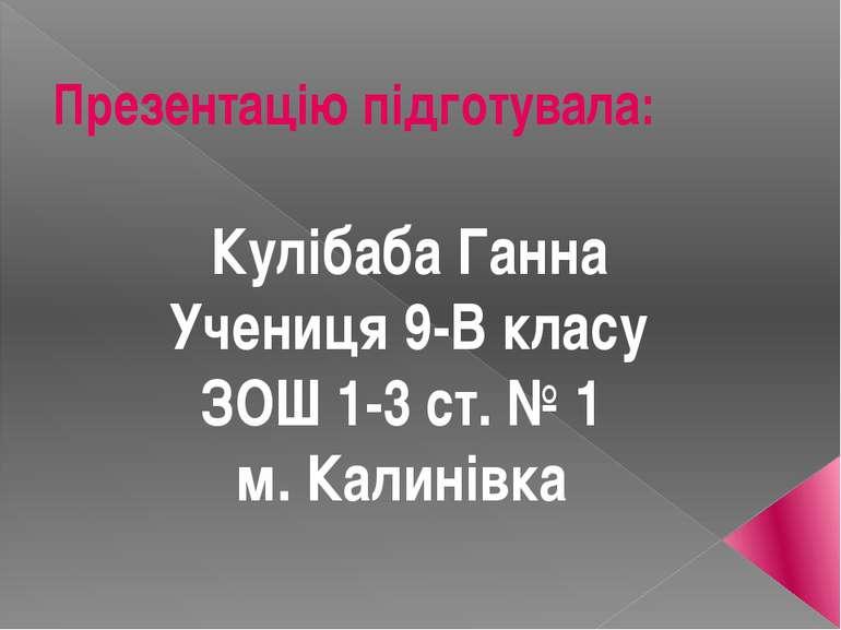 Презентацію підготувала: Кулібаба Ганна Учениця 9-В класу ЗОШ 1-3 ст. № 1 м. ...