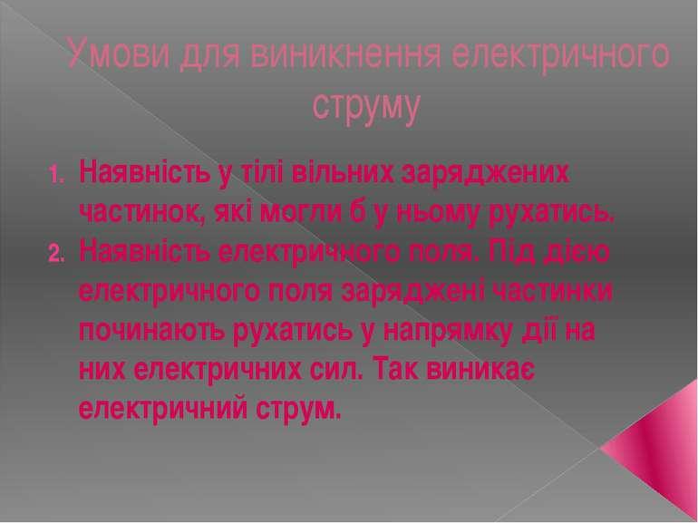 Умови для виникнення електричного струму Наявність у тілі вільних заряджених ...