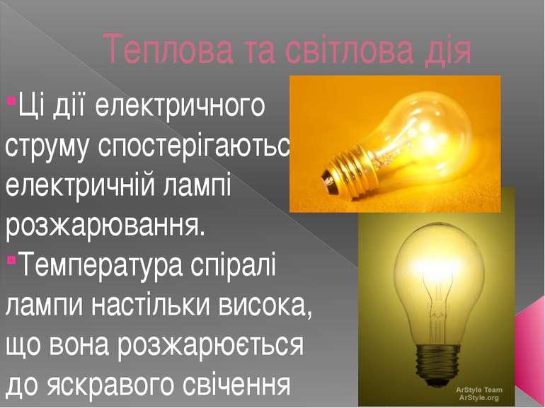 Теплова та світлова дія Ці дії електричного струму спостерігаються в електрич...