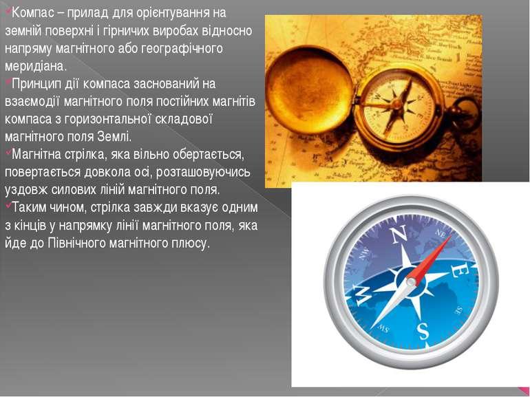 Компас – прилад для орієнтування на земній поверхні і гірничих виробах віднос...