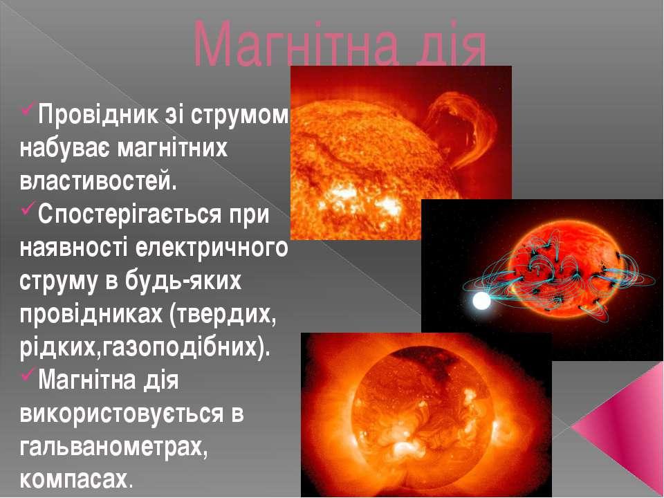 Магнітна дія Провідник зі струмом набуває магнітних властивостей. Спостерігає...