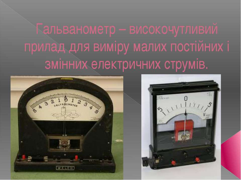 Гальванометр – високочутливий прилад для виміру малих постійних і змінних еле...
