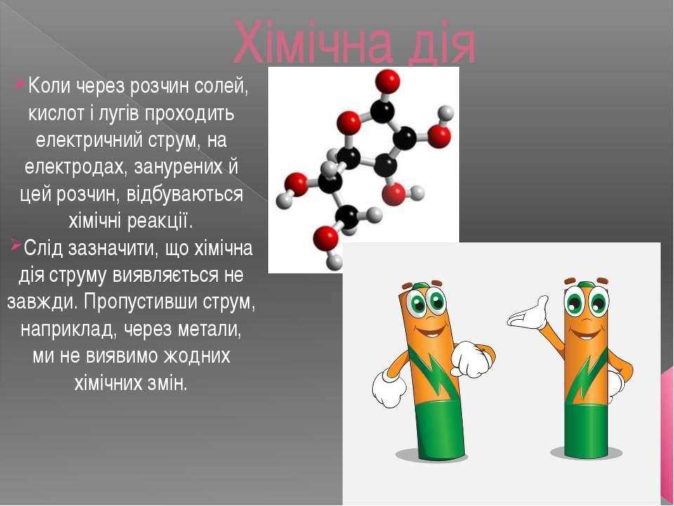 Хімічна дія Коли через розчин солей, кислот і лугів проходить електричний стр...
