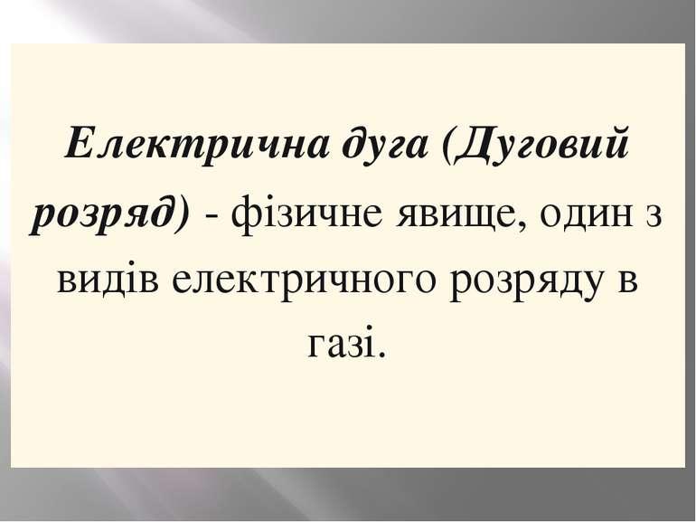 Електричнадуга(Дуговийрозряд)-фізичнеявище, одинзвидівелектричногорозрядувгазі.