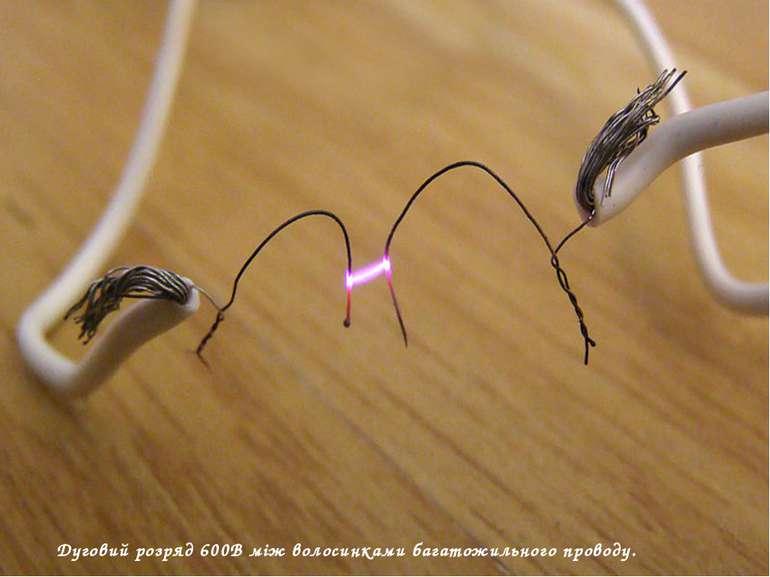 Дуговий розряд 600В між волосинками багатожильного проводу.