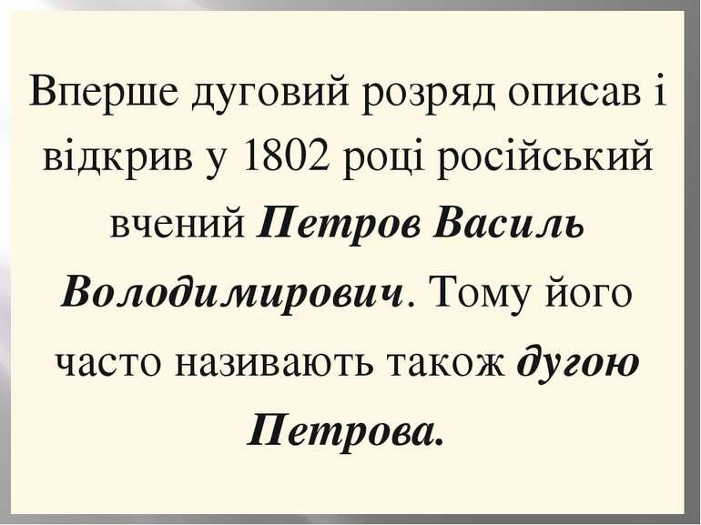 Впершедуговийрозрядописавівідкриву1802роціросійськийвченийПетров ВасильВол...
