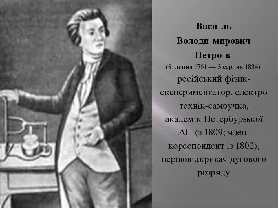 Васи льВолоди мировичПетро в (8липня1761—3серпня1834) російськийфізик-...
