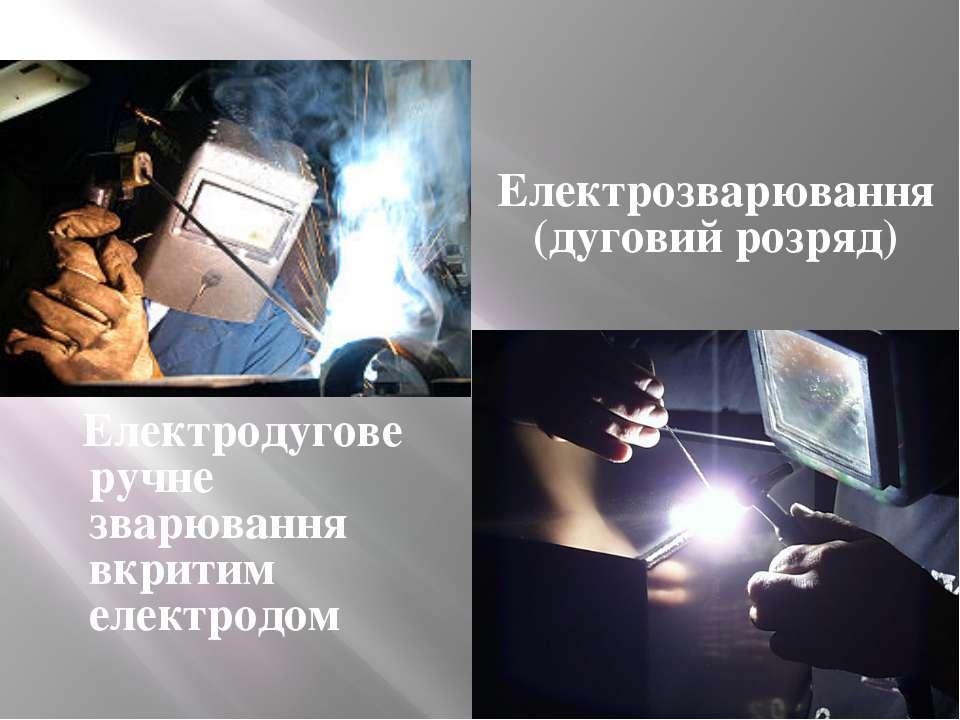 Електродугове ручне зварювання вкритим електродом Електрозварювання (дуговий ...