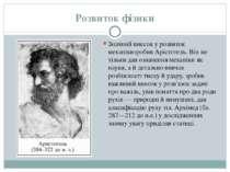 Розвиток фізики Значний внесок у розвиток механікизробив Арістотель. Він не т...