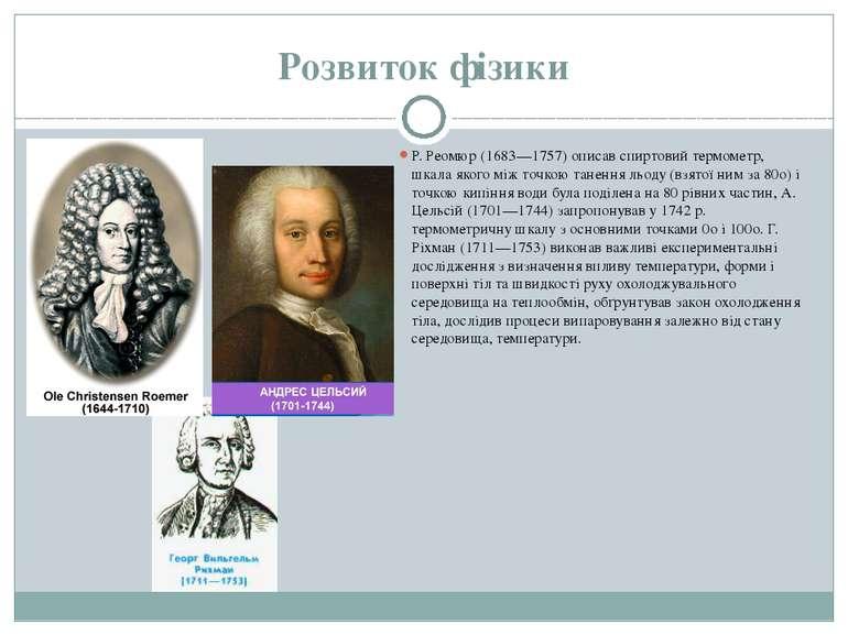 Розвиток фізики Р. Реомюр (1683—1757) описав спиртовий термометр, шкала якого...
