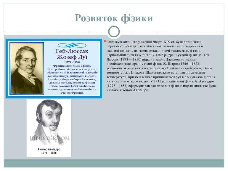 Розвиток фізики Слід зауважити, що у першій чверті XIX ст. були встановлені, ...