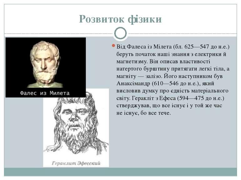 Розвиток фізики Від Фалеса із Мілета (бл. 625—547 до н.е.) беруть початок наш...