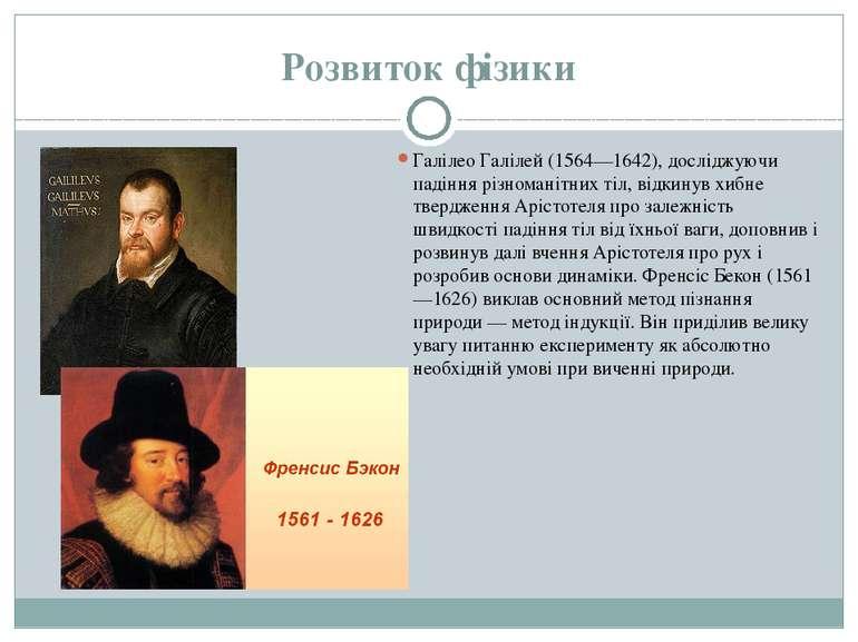 Розвиток фізики Галілео Галілей (1564—1642), досліджуючи падіння різноманітни...