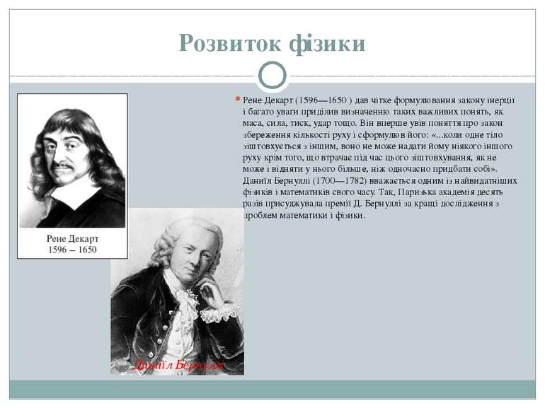Розвиток фізики Рене Декарт (1596—1650 ) дав чітке формулювання закону інерці...