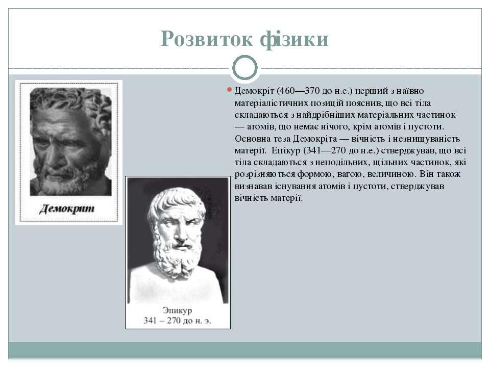 Розвиток фізики Демокріт (460—370 до н.е.) перший з наївно матеріалістичних п...