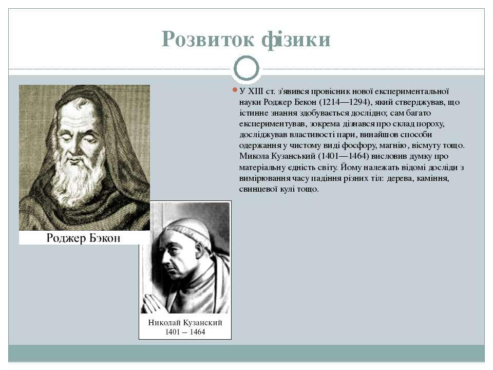 Розвиток фізики У XIII ст. з'явився провісник нової експериментальної науки Р...