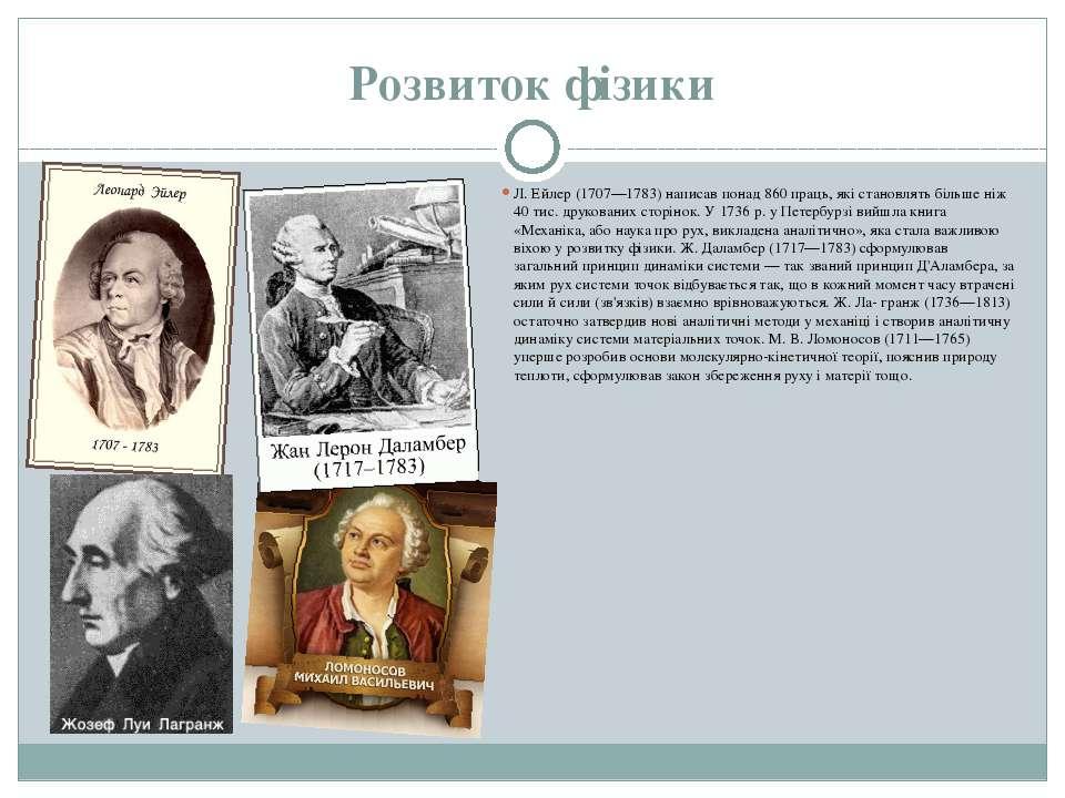 Розвиток фізики Л. Ейлер (1707—1783) написав понад 860 праць, які становлять ...