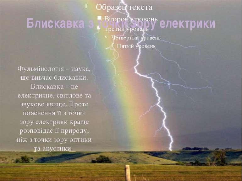 Блискавка з точки зору електрики Фульмінологія – наука, що вивчає блискавки. ...