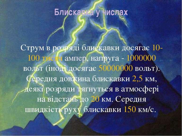 Блискавка у числах Струм в розряді блискавки досягає 10-100 тисяч ампер, напр...
