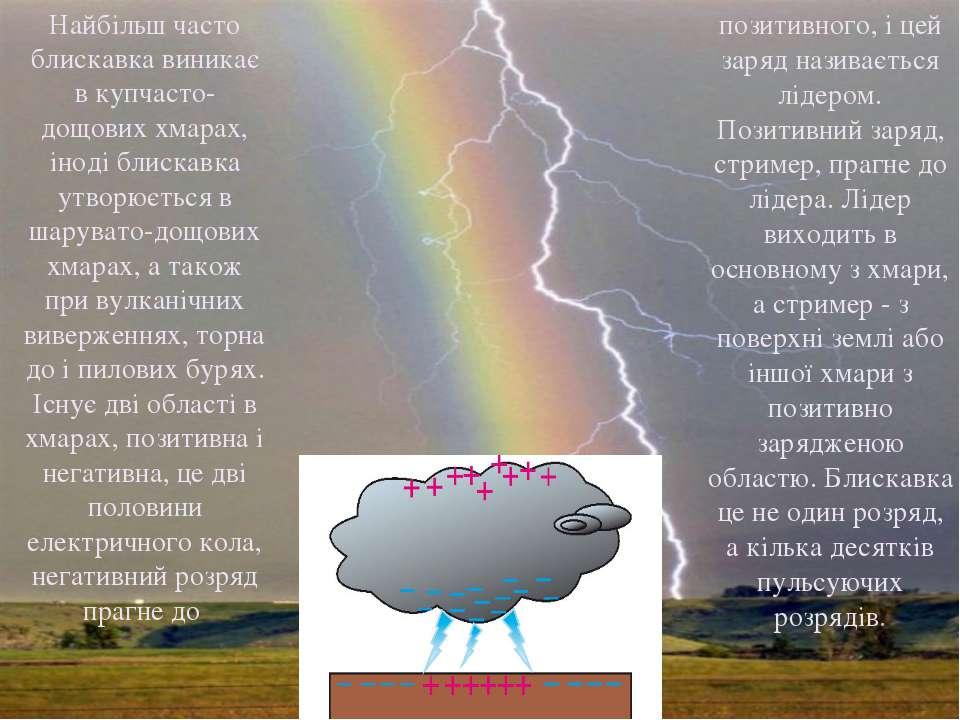 Найбільш часто блискавка виникає в купчасто-дощовиххмарах, іноді блискавка у...