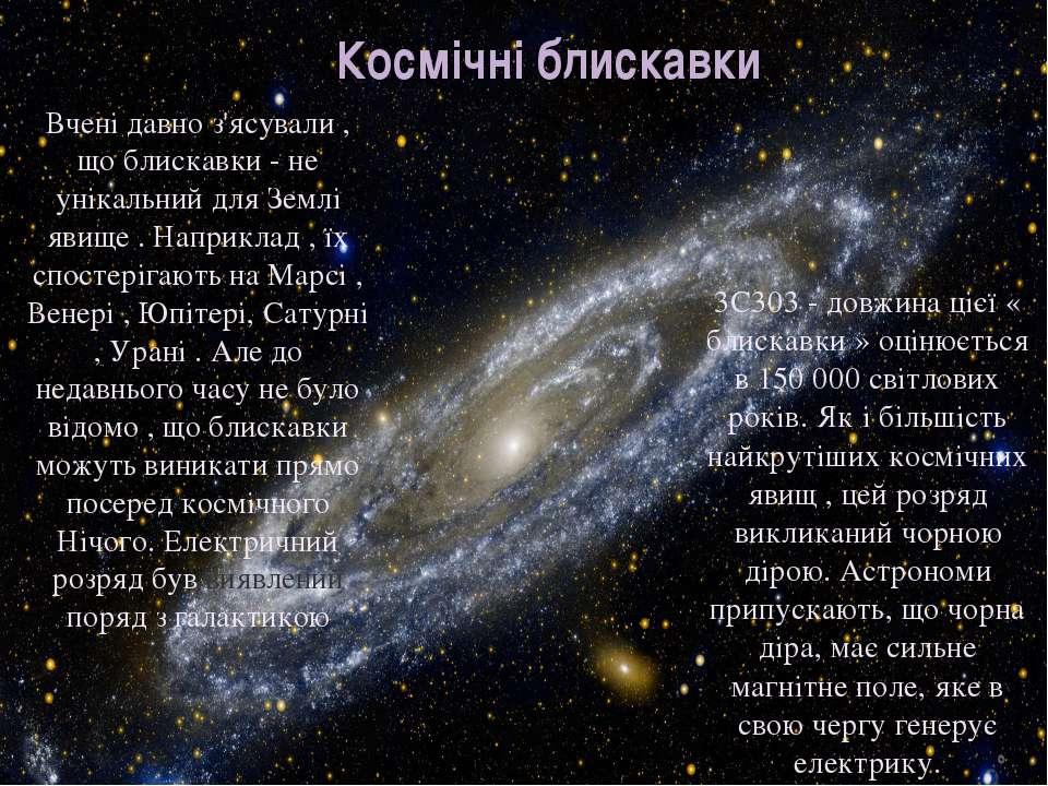 Космічні блискавки Вчені давно з'ясували , що блискавки - не унікальний для З...