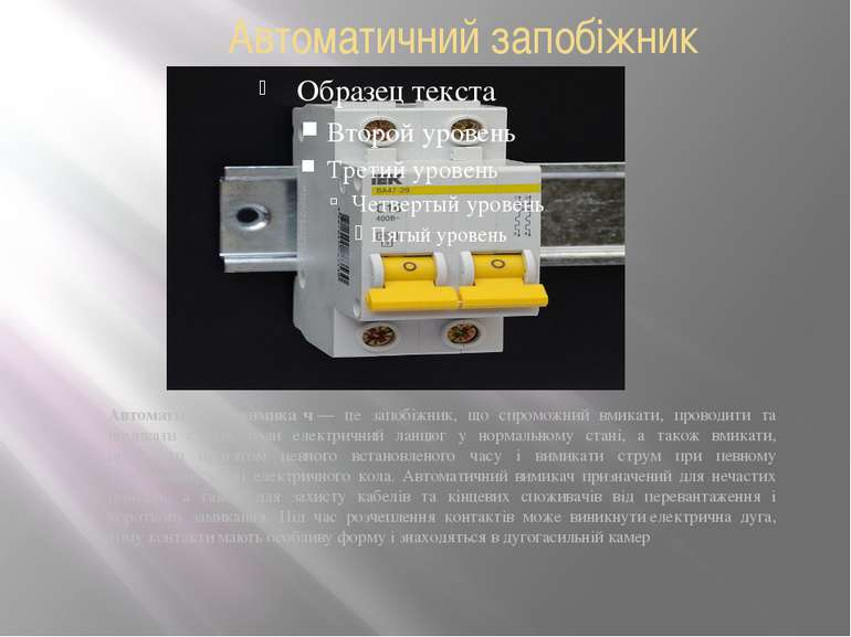 Автоматичний запобіжник Автомати чний вимика ч— це запобіжник, що спроможний...