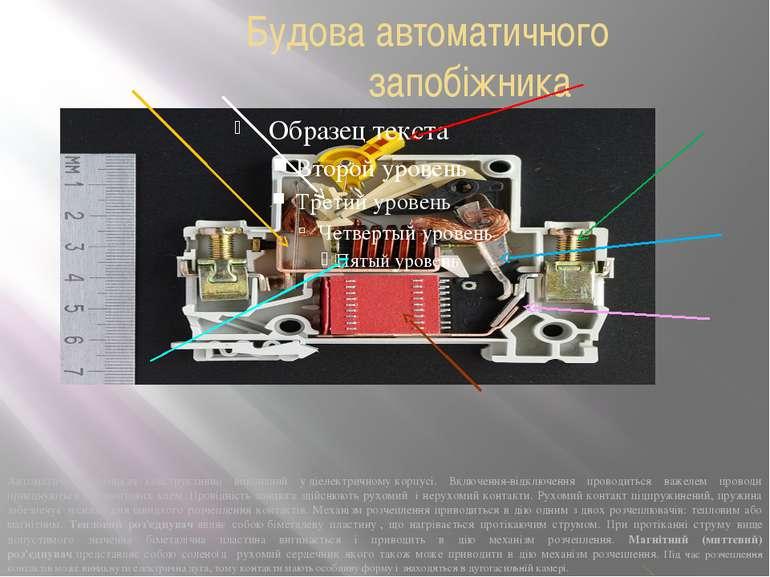 Будова автоматичного запобіжника Автоматичний вимикач-конструктивно виконани...