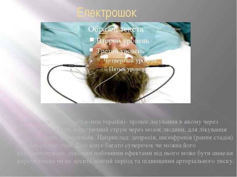 Електрошок Електрошок (електросудомна терапія)- процес лікування в якому чере...