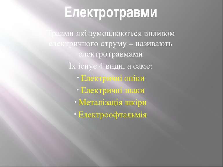 Електротравми Травми які зумовлюються впливом електричного струму – називають...