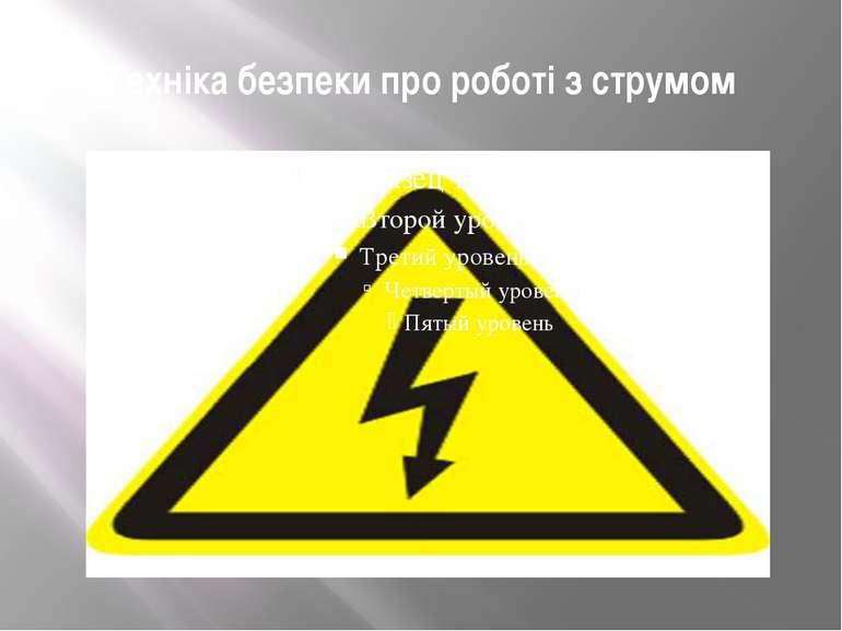 Техніка безпеки про роботі з струмом Plastivezzz Inc