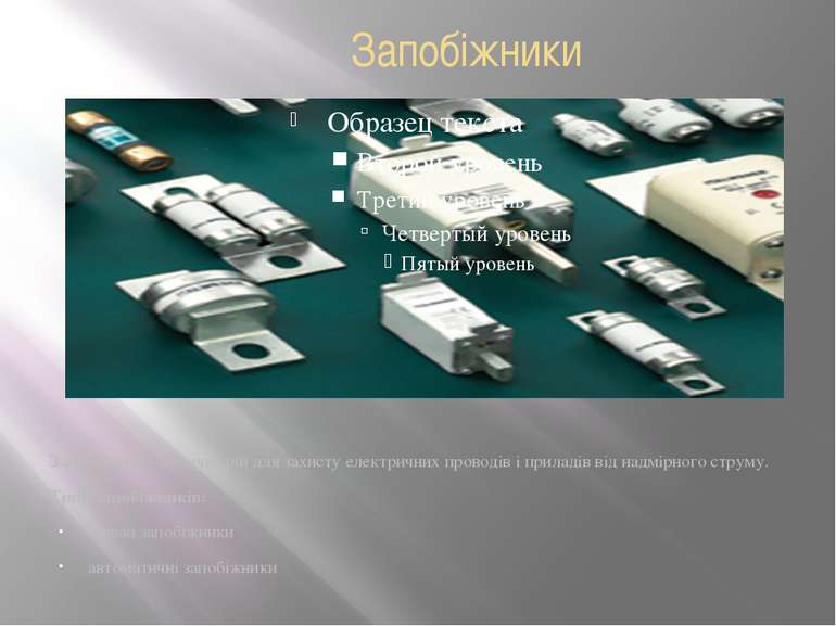Запобіжники Запобіжник – це пристрій для захисту електричнихпроводіві прила...