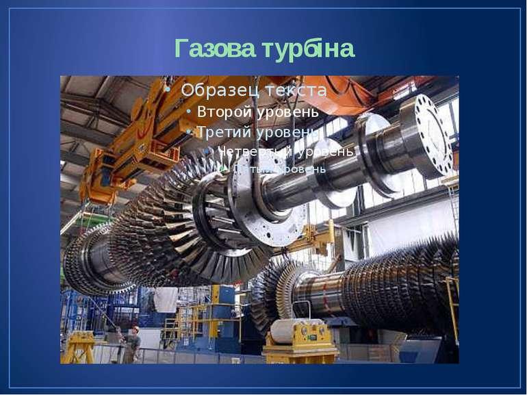 Газова турбіна